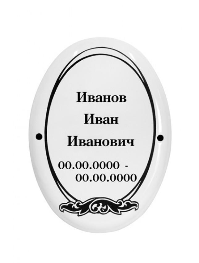 Табличка на металло-эмали, овал